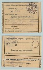 Russia Levant 1914 ROPIT used receipt for reg letter Ierusalem offices . f6961