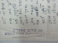 Judaica Page of Divrei Torah by Rabbi Shalom Safrin, Admor of Kamarno.