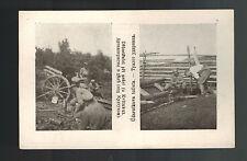 Mint WW 1 1918 Ukraine National Republic Army Postcard RPPC Artilelry Gun Fences
