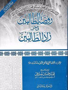 Rawdhah Al-Talibin Fi Hal - e - Zad Al-Talibin *NEW PRINT* Islamic Books UK Dars