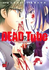 DEAD Tube vol.1 (Champion RED Comics) Japan import
