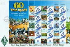 ISRAEL 2011 NACHAL ARMY SONG GROUP MY STAMP SHEET FDC TYPE 2