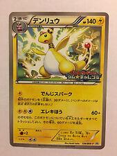 Pokemon Card / Carte Ampharos Promo 134/BW-P