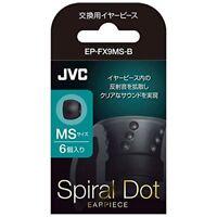 Victor JVC EP-FX9MS-B Spiral Dot Earpiece (Size MS / 6 pcs)