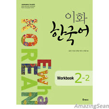 Ewha Korean Workbook 2-2 Korean Language Book Korean Conversation Korea Textbook