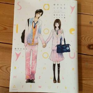 "Kanae Hazuki Art Works - Say ""I Love You"" / Japanese Anime Illustrations Book"