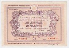 YUGOSLAVIA 200 DINARA 1950, National loan, Obligation, NARODNI ZAJAM, OBVEZNICA