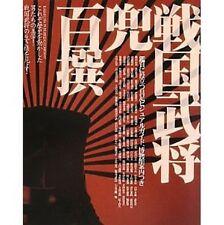 Japanese Samurai Helmet Kabuto 100 Selection Perfect Collection Book