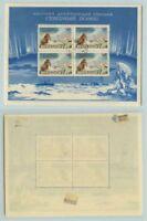 Russia USSR ☭ 1955 SC 1767a MNH Souvenir Sheet . rta6458