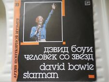 David Bowie-Starman LP, New, Russian, not sealed, some minor edge wear on cover.