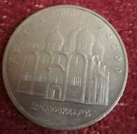Russia ,USSR Rubles ,Coins,vintage,Assumption Cathedral in Moscow