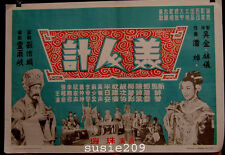 HONG KONG Movie Theatre Lobby Poster in the 1960 – 1970 # 44  美人計