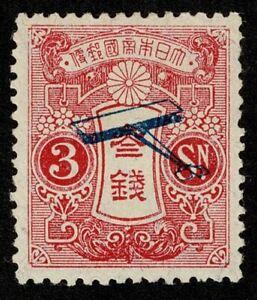 Japan Stamp Scott#C2 3s Back of Book Air Mail Mint H OG Well Centered