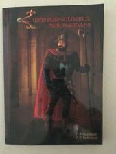 Հայոց Ոստիկանության Պատմությունից ARMENIA History Armenian Police Ոստիկանություն