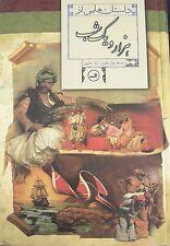 Persian Farsi Book 1001 Persian Arabian Nights B2026 کتاب داستان هزار و یک شب