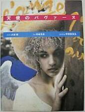 Hajime Sawatari,  Akiyoshi Uno,  Angel Girl  Pavane 1992 JAPAN