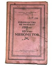 Russian Soviet USSR military Manual book repair 120 mm 107mm mine thrower mortar