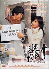 DADDY LONG LEGS 키다리 아저씨 KOREAN MOVIE DVD-NTSC 0Region Excellent ENG SUB BOX SET