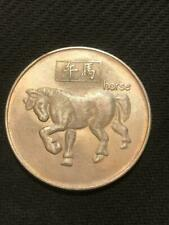 Old Chinese Token Sign Coin, Antique Year Of HORSE, Zodiac,China