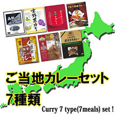 JAPANESE INSTANT FOOD Japan Gotochi Curry set from Local 7 types(7 meals) Retort