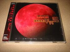 Akumajo Onko Chishin Nendaiki/Woodsoft [Castlevania]Arrange Doujin SOUNDTRACK CD