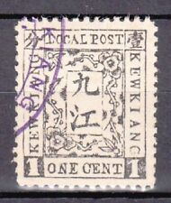 """M1112, China Kewkiang Local Post Stamp, 1894 """"First Ordinary Issue"""" 1 Cent Used"""