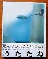 SIGNED - RINKO KAWAUCHI - UTATANE - 2001 1ST PRINTING W/1ST ISSUE OBI - FINE