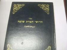 Chemdat Shlomo on Kiddushin/Gittin/Bava Metzia by R. Solomon Zalman Lipschitz