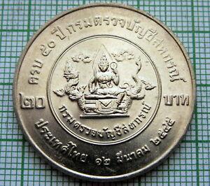 THAILAND RAMA IX BE2545 - 2002 20 BAHT, Audit Department of Cooperatives, UNC