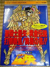 SAINT SEIYA Ougon Densetsu Guide Famicom Book