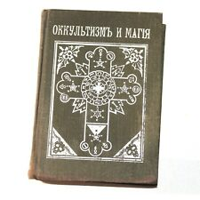 Occultism and high magic P. Piobb Russian book practical actions spells ancient