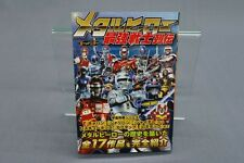 Metal Hero strongest warrior Retsuden guide book Futabasha edition New ***