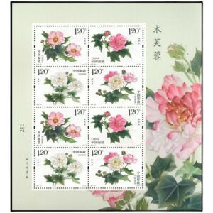 China 2021-18 Cotton Rose Flowers Stamp mini-pane木芙蓉