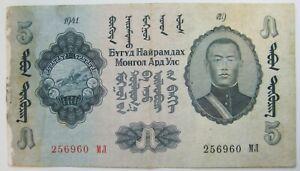 Mongolia 5 tugrik 1941 P#23 Genuine Note