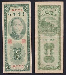 Taiwan 1 yuan 1954 BB/VF  C-08