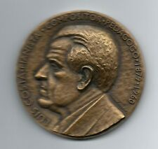 Music / Pianist & Composer Luís Costa 1879-1960 / Music Sheet Bronze Medal! M18a