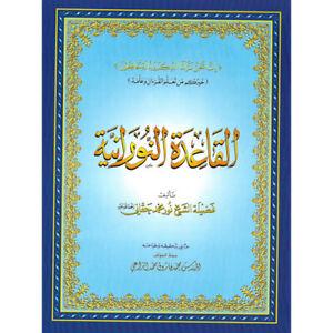 """Al Qaidah An Noraniah (Size 8"""" x 11"""") - القاعدة النورانية - القياس الكبير"""
