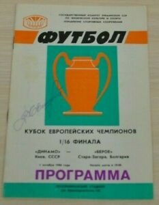 Vintage program Dynamo Kiev - Beroe 1986 Autograph Vadim Yevtushenko USSR rare