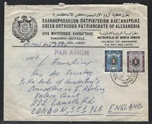 1972 Libya Air Mail Cover - Greek-Orthodox Patriarchate of Alexandria to England