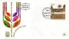 Israel Sobre Primer día del año 1971 (AY-295)