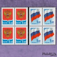 RUSSIA 2006 Mi.1331-1332 Definitive State Symbols / set, 2bl. of 4 (MNH **)
