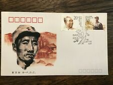 China J184 90th Anni of the Birth of Xu Xiangqian ���, Fdc B