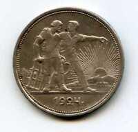 Russian Soviet Silver Coin 1 ROUBLE 1924 PL ПЛ ORIGINAL RARE