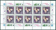 RUSSIA USSR 1989 Sc# 5832 Minisheet, Happy Naw Year 1990!, MNH