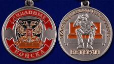"""Russian fun and joke AWARD ORDER МЕДАЛЬ - """"Veteran of Sofa troops"""""""