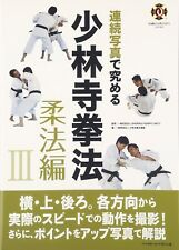 Shorinji Kempo Sport Martial Arts Techniques Training Book Japan Juho Hen 3