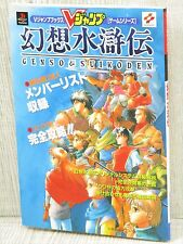 GENSO SUIKODEN Guide w/Poster Book Member List PS VJ*