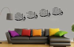 Islamic Wall Art Stickers 4 Quls Islamic calligraphy Four Quls Decals Islamic
