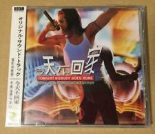 今天不回家 OST CD 杜德偉 蘇慧倫 張艾嘉 Alex To Tarcy Su Japan Press w/obi