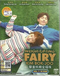 WEIGHTLIFTING FAIRY KIM BOK-JOO - KOREAN TV SERIES DVD (1-16 EPS)  (ENG SUB)
